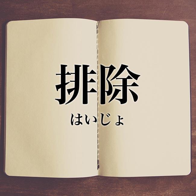 排除」とは?意味や使い方!例文や解釈 | Meaning-Book