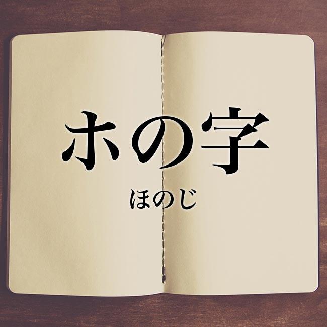 ホの字」とは?意味!概要 | Meaning-Book
