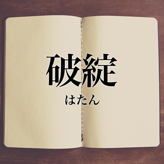 破綻」とは?意味や使い方!例文や解釈 | Meaning-Book