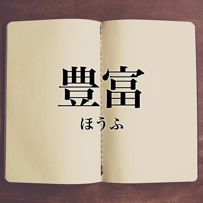 ふんだん 漢字