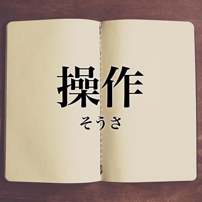 操作」とは?意味や使い方!例文や解釈 | Meaning-Book