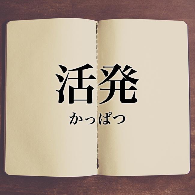 活発」とは?意味や使い方!例文や解釈 | Meaning-Book