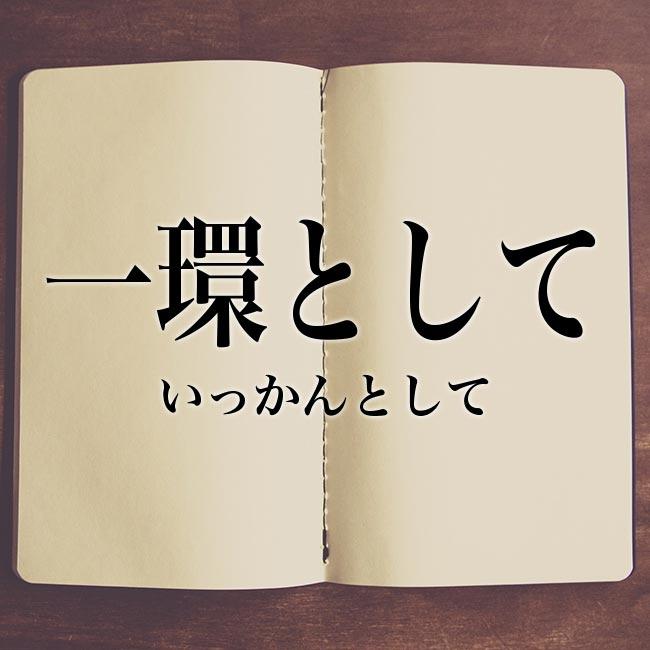 一環として」とは?意味や言い換え! | Meaning-Book