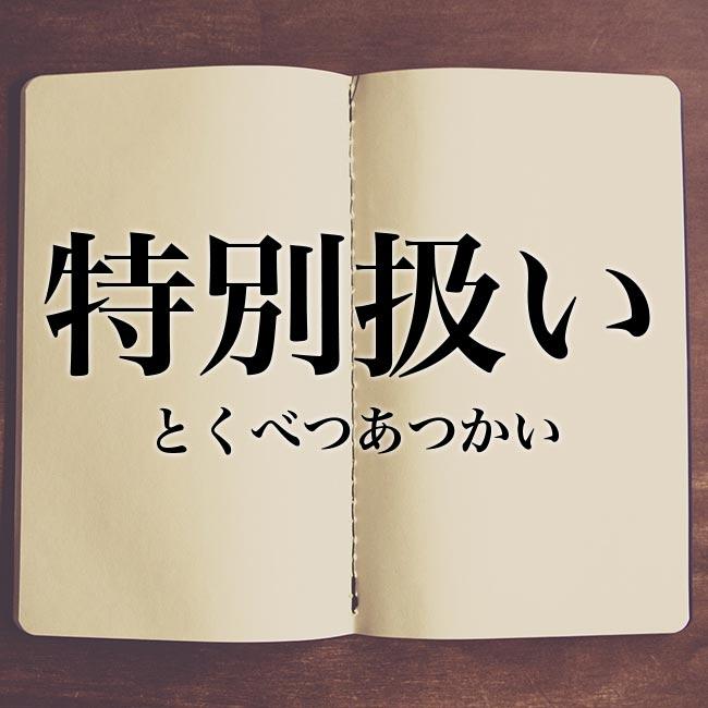 特別扱い」とは?意味や使い方!例文や解釈 | Meaning-Book