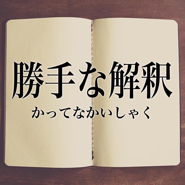 勝手な解釈」とは?意味や言い換え!例文と解釈 | Meaning-Book