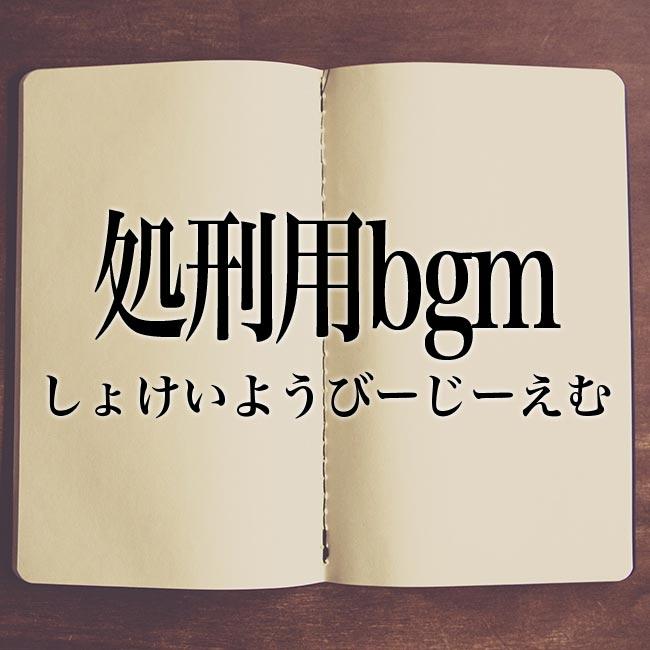 用 bgm 処刑