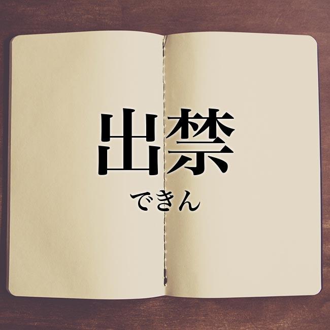 礼を尽くす」の意味とは?漢字、...