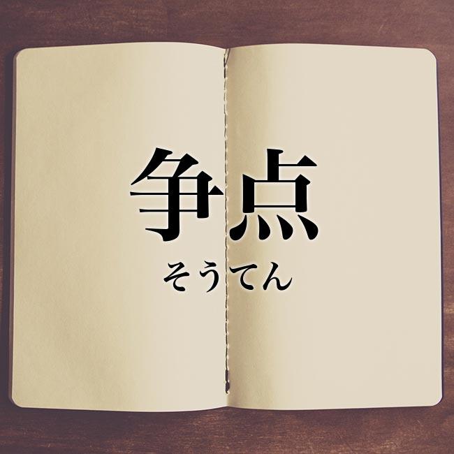争点」とは?意味や言い換え!例文と解釈   Meaning-Book
