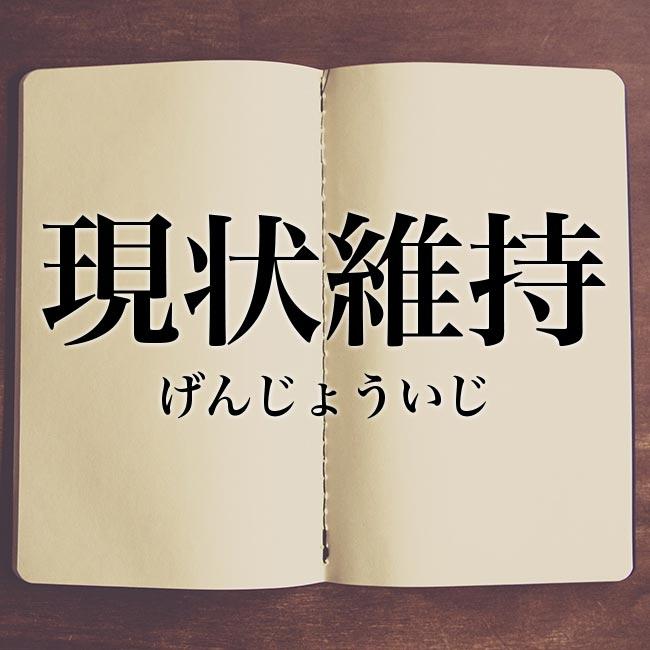 現状維持」とは?意味や使い方!例文や解釈 | Meaning-Book