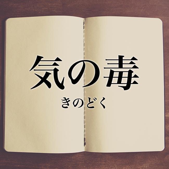 気の毒」とは?意味や言い換え!例文 | Meaning-Book