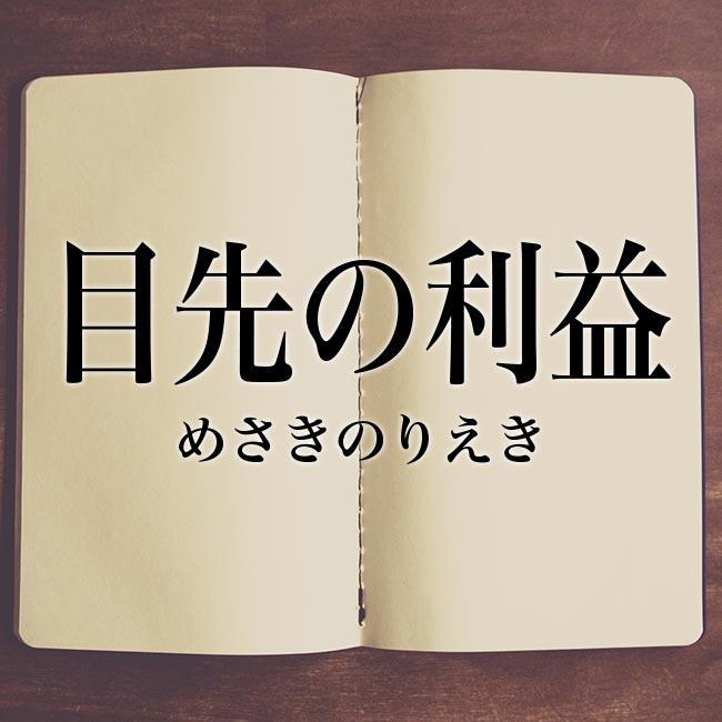 目先の利益」とは?意味や言い換え!例文と解釈 | Meaning-Book