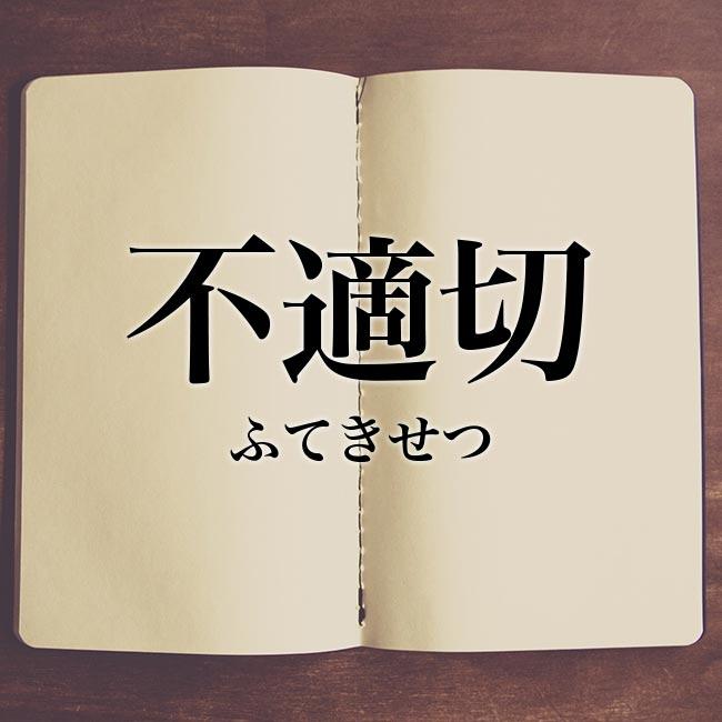 不適切」とは?意味や使い方!例文や解釈 | Meaning-Book