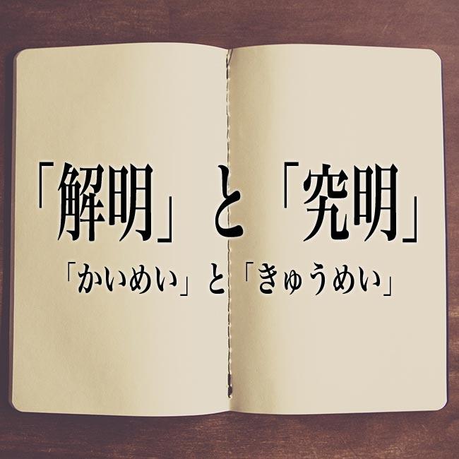 解明」と「究明」の違い | Meaning-Book