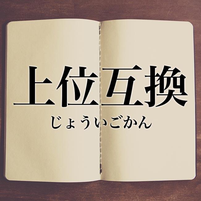 上位互換」とは?意味や言い換え!例文と解釈 | Meaning-Book