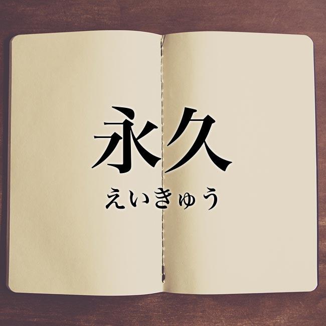 永久」とは?意味や使い方!例文や解釈   Meaning-Book