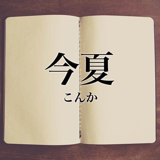今夏」とは?意味や読み方・英語を解説! | Meaning-Book