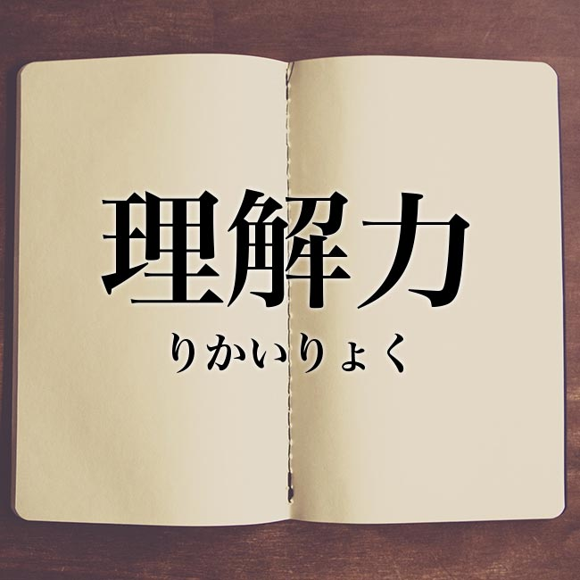 理解力」とは?意味や使い方!例文や解釈 | Meaning-Book