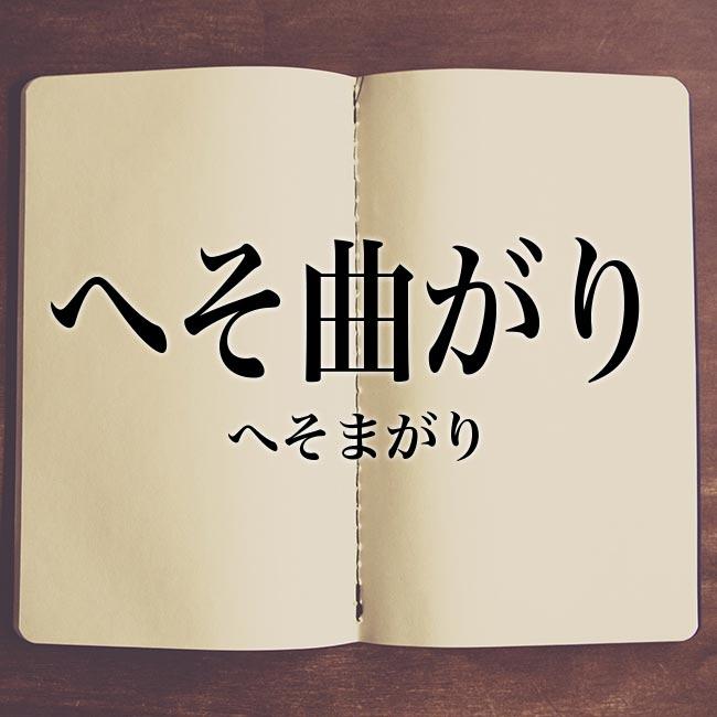 へそ曲がり」の意味とは!類語や例文など詳しく解釈 | Meaning-Book