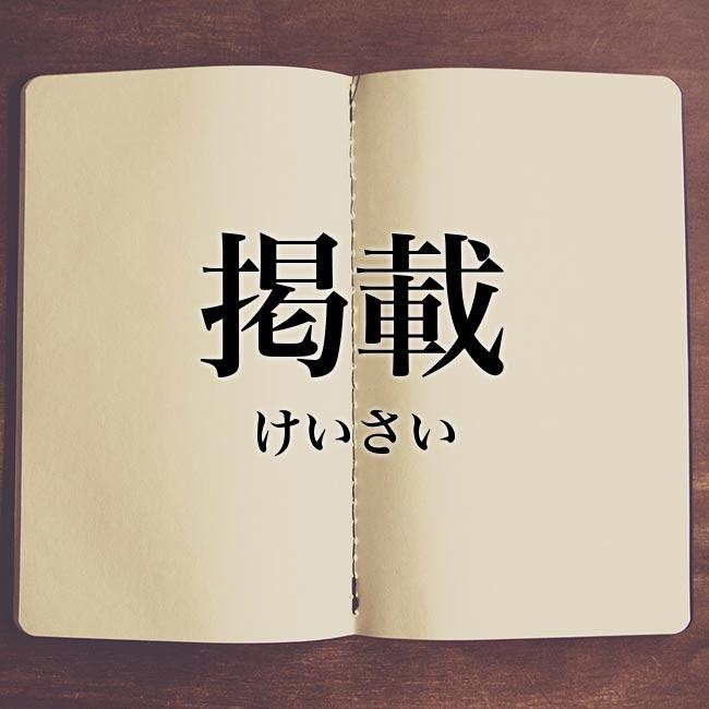 掲載」とは?意味や使い方!例文や解釈   Meaning-Book