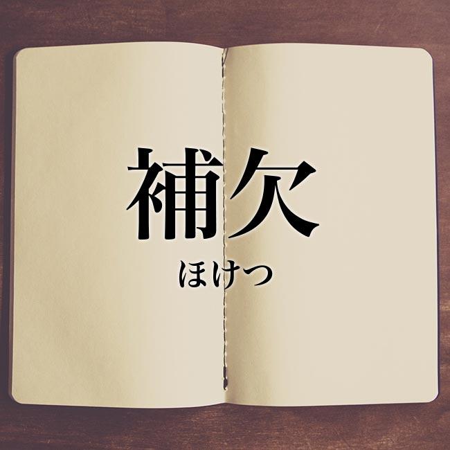 補欠」とは?意味や使い方!例文や解釈 | Meaning-Book
