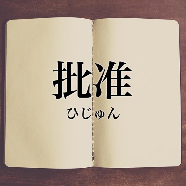 批准」とは?!解説   Meaning-Book
