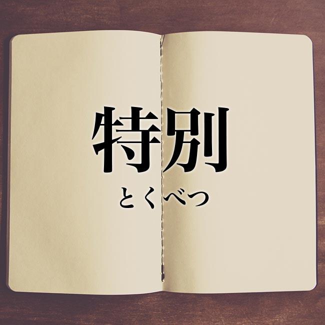 特別」とは?意味や使い方!例文や解釈 | Meaning-Book