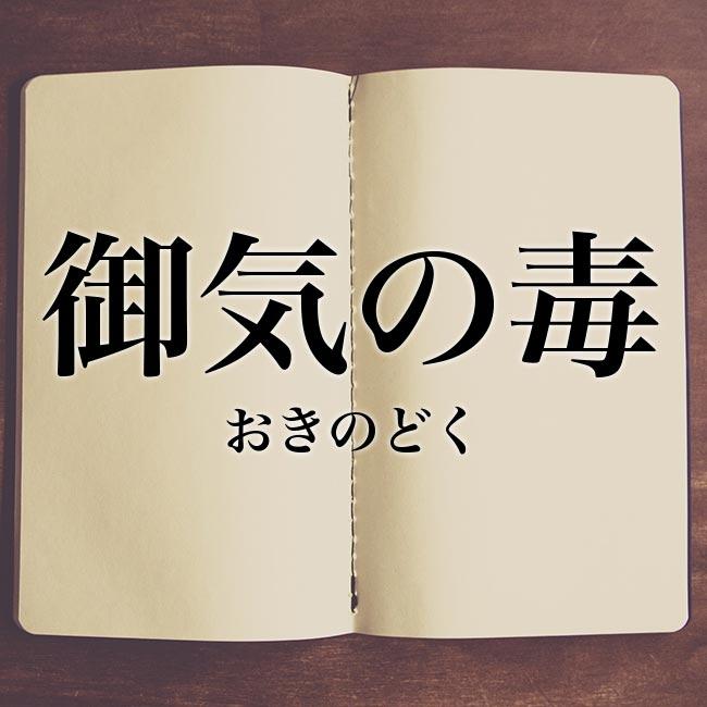 御気の毒」とは?意味や類語!例文と解釈 | Meaning-Book