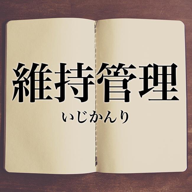 維持管理」の意味とは!類語や例文など詳しく解釈 | Meaning-Book