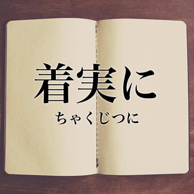 着実に」とは?意味や使い方!例文や解釈 | Meaning-Book