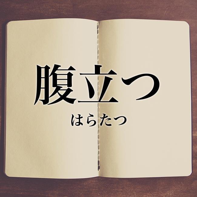 腹立つ」とは?意味や類語!例文と解釈 | Meaning-Book