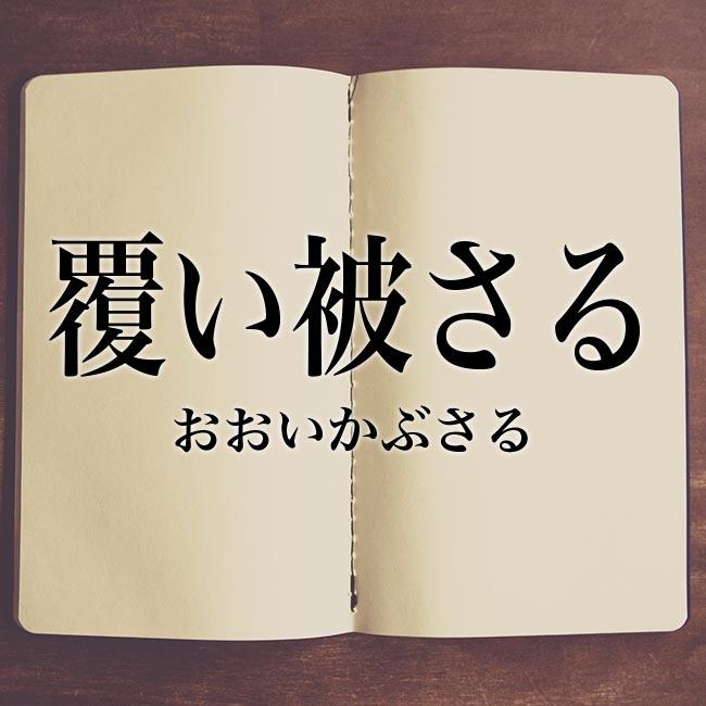 覆い被さる」の意味とは!類語や例文など詳しく解釈 | Meaning-Book
