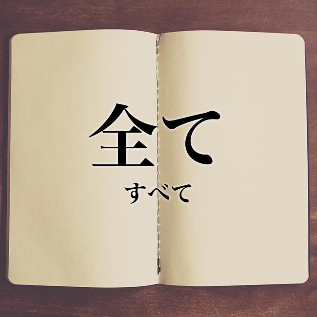 全て」とは?意味や使い方!例文や解釈 | Meaning-Book