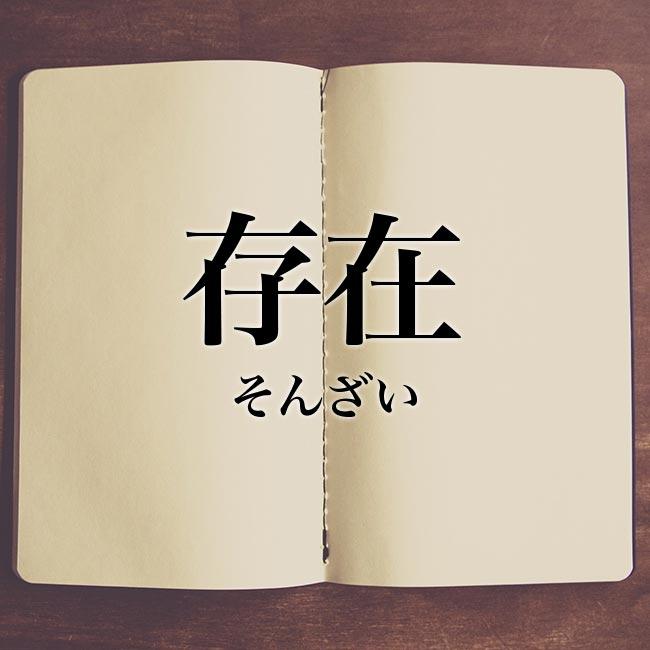 存在」とは?意味や使い方!例文や解釈   Meaning-Book