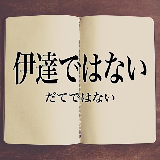 伊達 に 意味 伊達(だて)の意味 - goo国語辞書