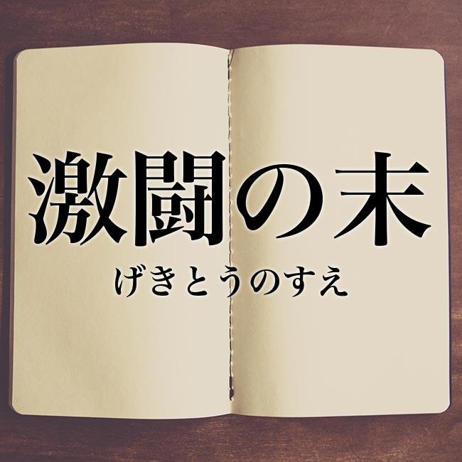 激闘の末」の意味とは!類語や例文など詳しく解釈   Meaning-Book
