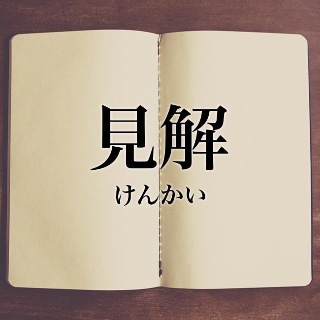 見解」とは?意味や使い方!例文や解釈 | Meaning-Book