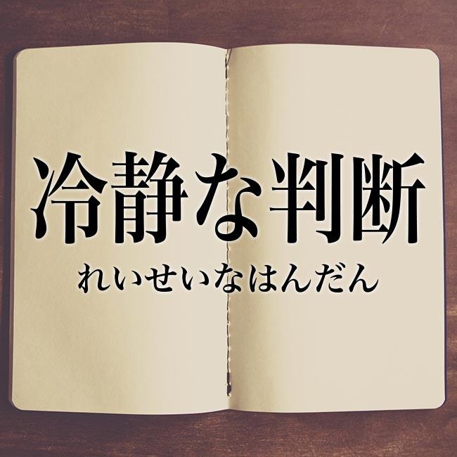 冷静な判断」の意味とは!類語や例文など詳しく解釈   Meaning-Book