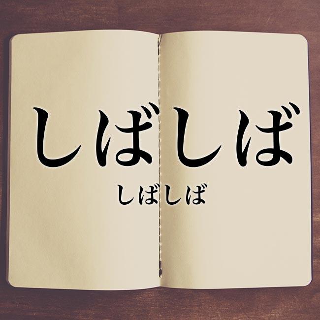 しばしば」の意味とは!類語や例文など詳しく解釈 | Meaning-Book
