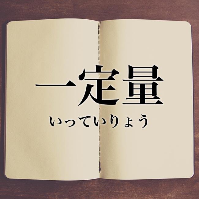 一定量」の意味とは!類語や例文など詳しく解釈 | Meaning-Book