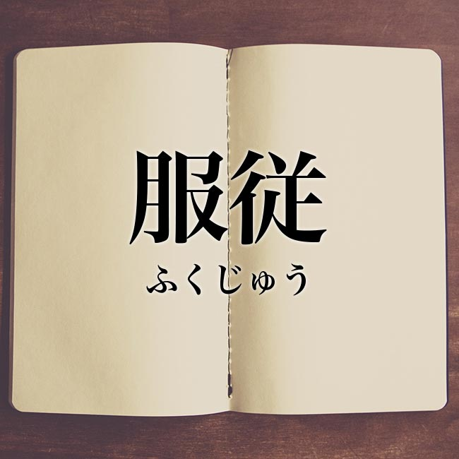服従」の意味とは!類語や例文など詳しく解釈 | Meaning-Book