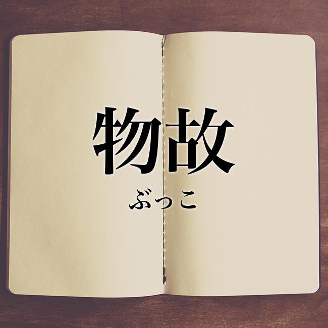 物故」とは?読み方や使い方・例文を解説!   Meaning-Book