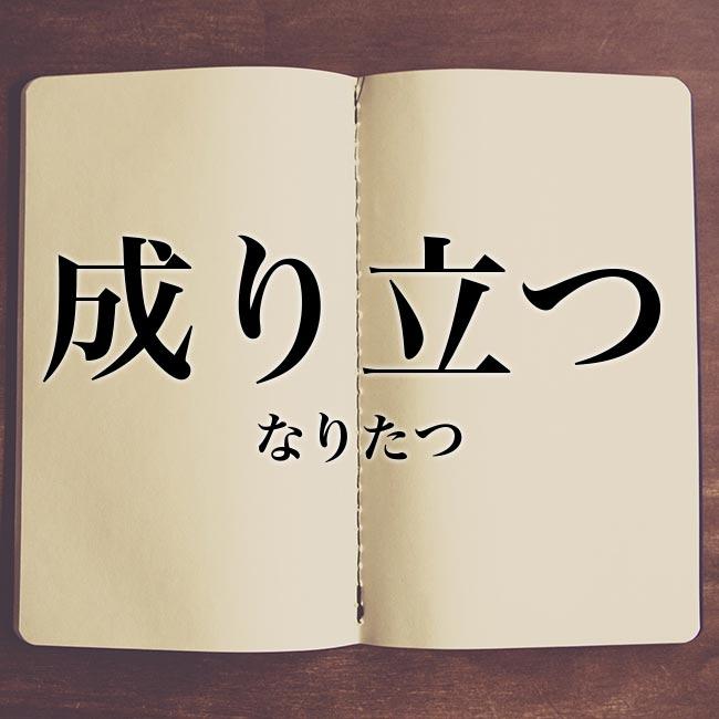 成り立つ」の意味とは!類語や例文など詳しく解釈   Meaning-Book