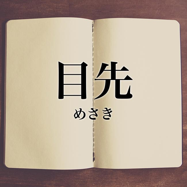 meaning-bookは意味解説の読み物です「目先の利益」とは?意味や言い換え!例文と解釈