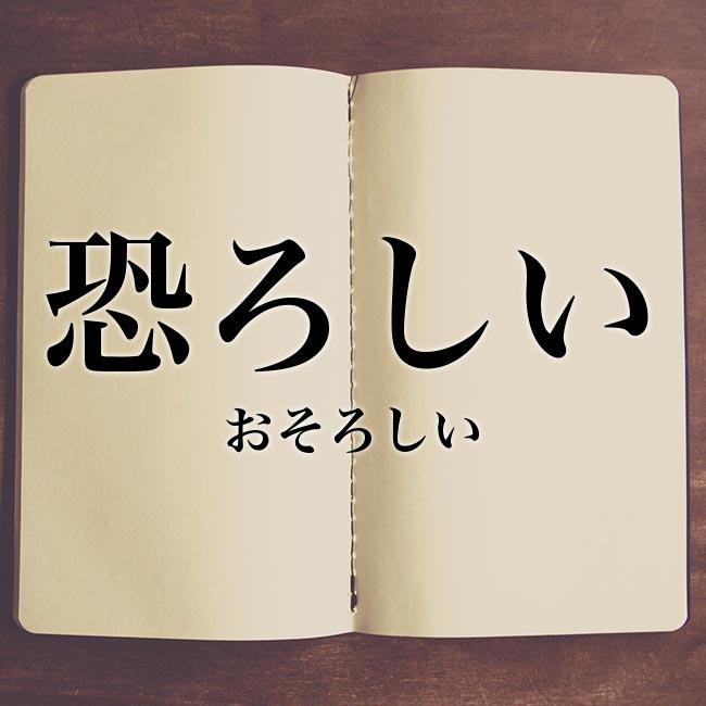 meaning-bookは意味解説の読み物です「末恐ろしい」とは?意味や類語!「恐ろしい」との違いや表現の使い方