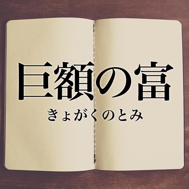 巨額の富」の意味とは!類語や例文など詳しく解釈   Meaning-Book