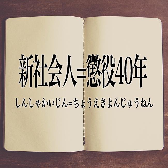 meaning-bookは意味解説の読み物です「新社会人=懲役40年」とは?!意味を解説