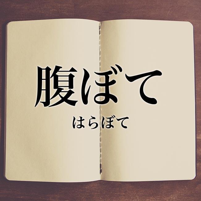 腹ぼて」とは?! 意味を解説 | Meaning-Book