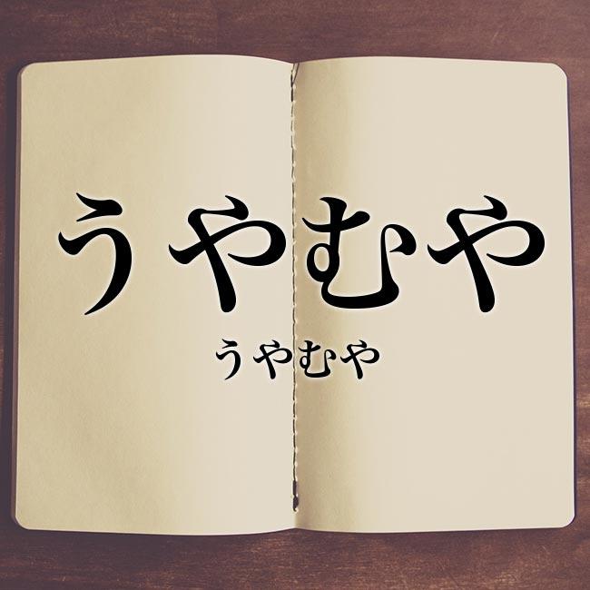 あやふや」の意味とは!類語や例文など詳しく解釈   Meaning-Book
