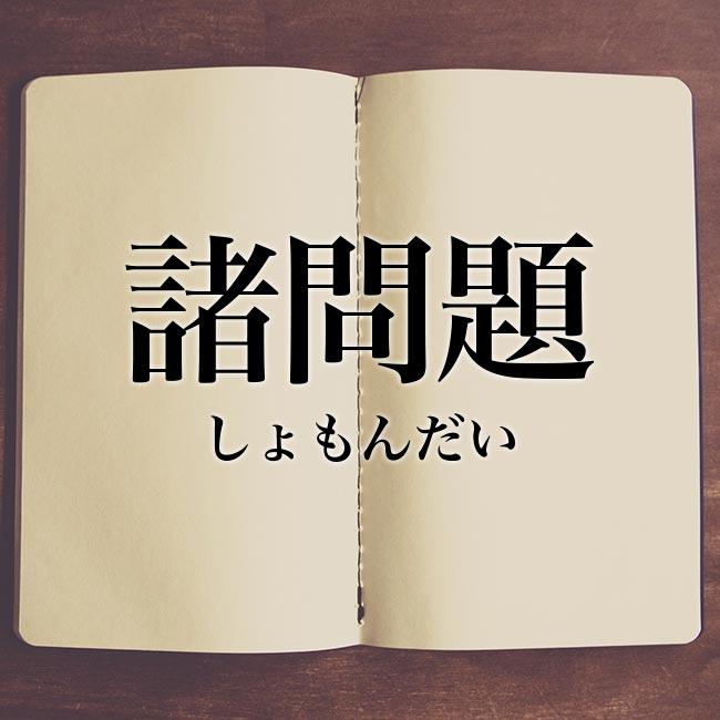 諸問題」の意味とは!類語や例文など詳しく解釈   Meaning-Book