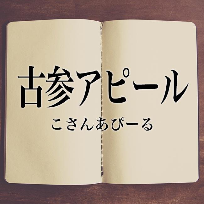 読み方 古参